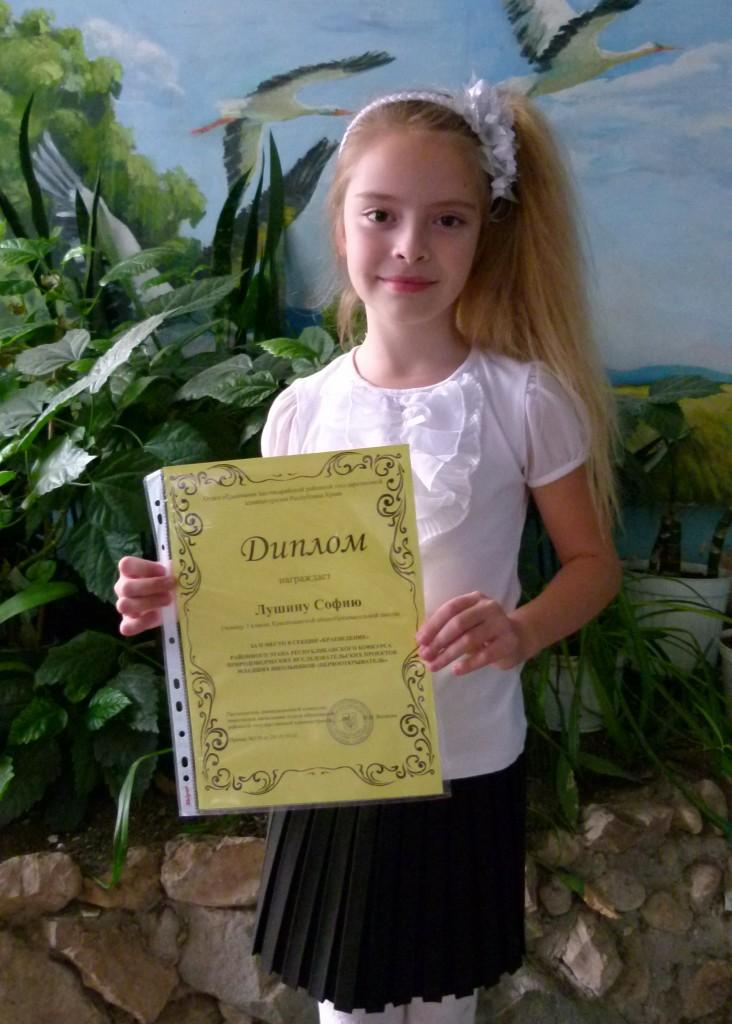 Победитель конкурса «Золотое Перо» Лушнина София