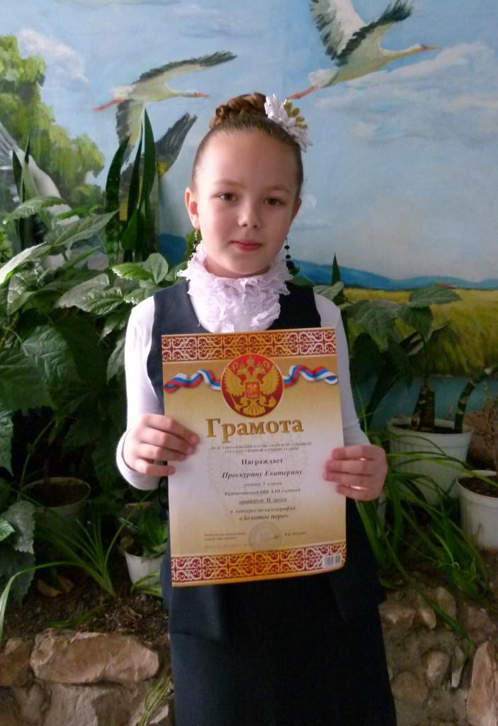 Победитель конкурса «Золотое Перо» Проскурина Екатерина