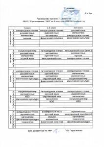 Раписание 1-2 классы II полугодие 2018-2019 учебный год