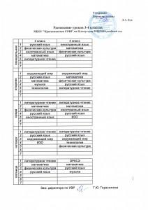 Расписание 3-4 класс II полугодие 2018-2019 учебный год (1)