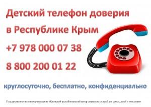 телефон доверия