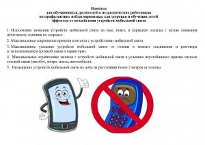 Памятка о профилактике неблагоприятного воздействия мобильных телефонов на здоровье_page-0001
