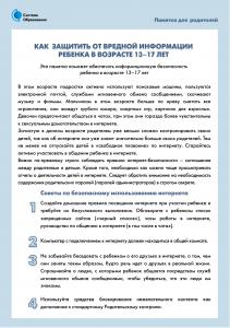 15_Страница_1(1)