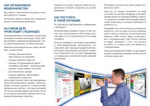buklet_polzovatelyam_internet_mvd_Страница_2