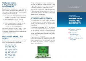 buklet_vredonosnye_programmy_mvd (1)