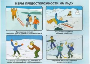 меры_предосторожности_на_льду