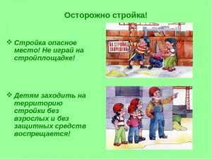 осторожно_стройка!